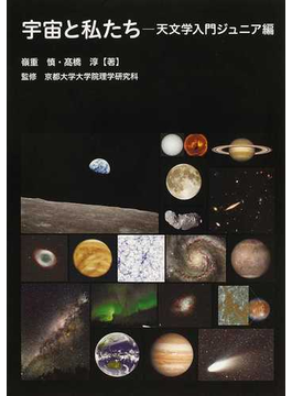 宇宙と私たち 天文学入門ジュニア編