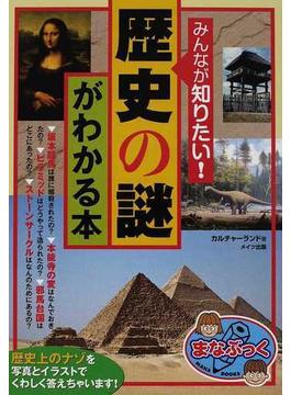 みんなが知りたい!「歴史の謎」がわかる本