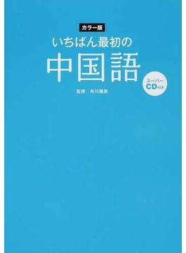 いちばん最初の中国語 カラー版