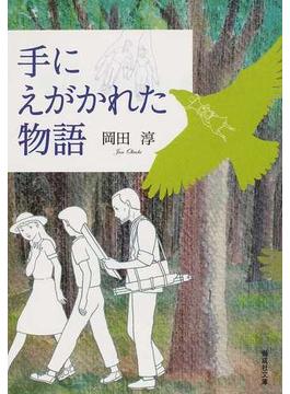 手にえがかれた物語(偕成社文庫)