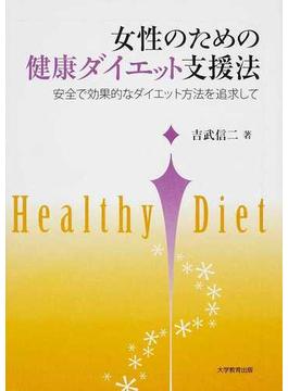 女性のための健康ダイエット支援法 安全で効果的なダイエット方法を追求して