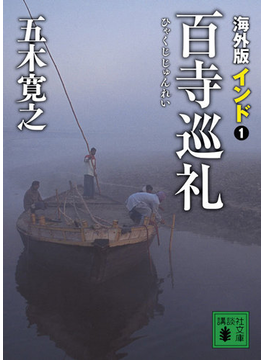 海外版百寺巡礼 インド1(講談社文庫)