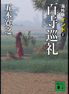 海外版百寺巡礼 インド2(講談社文庫)