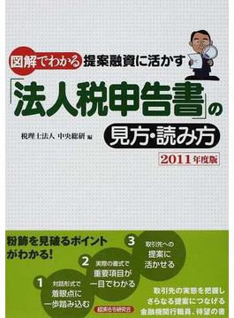 図解でわかる提案融資に活かす「法人税申告書」の見方・読み方 2011年度版