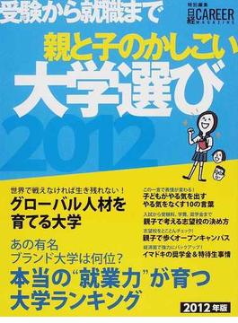 親と子のかしこい大学選び 受験から就職まで 2012年版