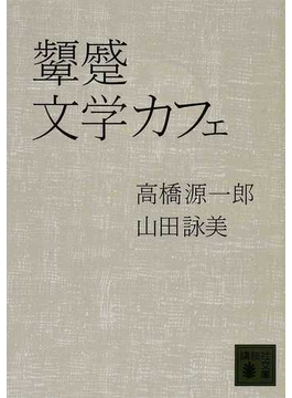 顰蹙文学カフェ(講談社文庫)