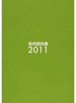 社内誌白書 2011
