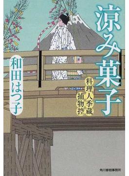 涼み菓子(ハルキ文庫)