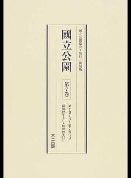 國立公園 復刻版 第7巻 第7巻1号〜第7巻12号昭和10年1月〜昭和10年12月