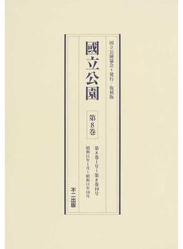 國立公園 復刻版 第8巻 第8巻1号〜第8巻10号昭和11年1月〜昭和11年10月