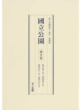 國立公園 復刻版 第9巻 第9巻1号〜第10巻5号昭和12年1月〜昭和13年11月
