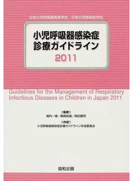 小児呼吸器感染症診療ガイドライン 日本小児呼吸器疾患学会・日本小児感染症学会 2011