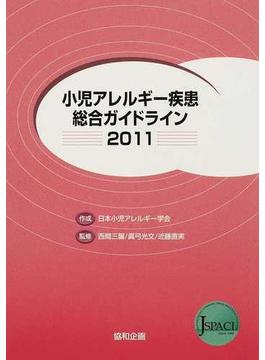 小児アレルギー疾患総合ガイドライン 2011