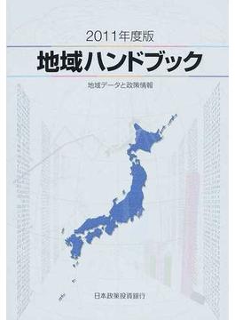 地域ハンドブック 地域データと政策情報 2011年度版