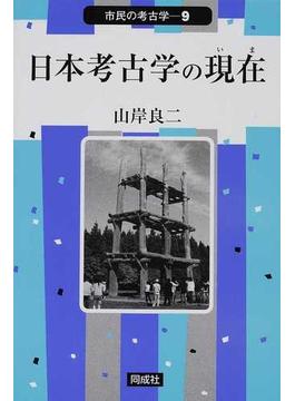 日本考古学の現在