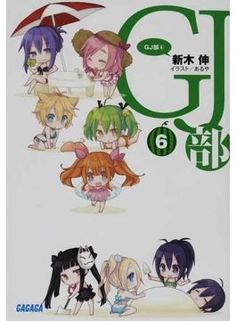 GJ部 6(ガガガ文庫)