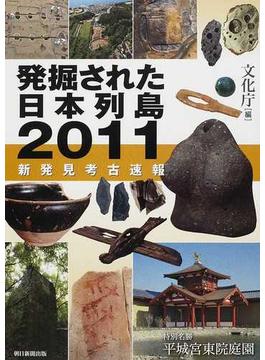 発掘された日本列島 新発見考古速報 2011