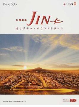 日曜劇場JIN−仁−オリジナル・サウンドトラック オフィシャル公式