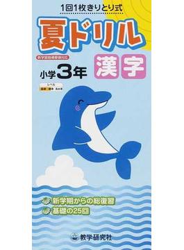 夏ドリル漢字 1回1枚きりとり式 小3