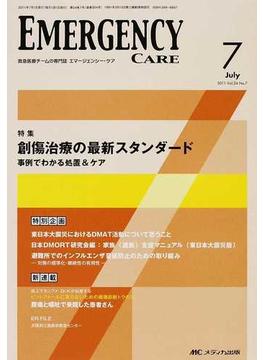 エマージェンシー・ケア Vol.24No.7(2011−7) 特集創傷治療の最新スタンダード