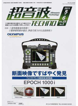 超音波TECHNO VOL.23No.3(2011.5〜6)