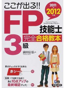 FP技能士3級完全合格教本 ここが出る!! 2011→2012年版
