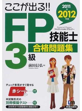 FP技能士3級合格問題集 ここが出る!! 2011→2012年版
