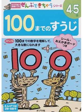 100までのすうじ 4~5歳 100までの数字を理解して、大きな数になれます