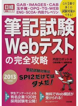 筆記試験Webテストの完全攻略 GAB・IMAGES・CAB・玉手箱・OPQ・TG−WEB・ENG・SCOA・内田クレペリン 2013年度版(日経就職シリーズ)