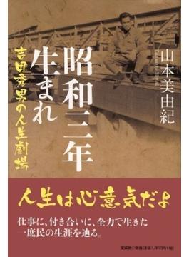 昭和三年生まれ 吉田秀男の人生劇場