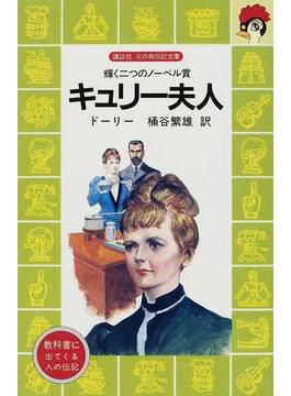 キュリー夫人 輝く二つのノーベル賞(講談社火の鳥伝記文庫)