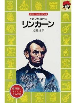 リンカーン どれい解放の父(講談社火の鳥伝記文庫)