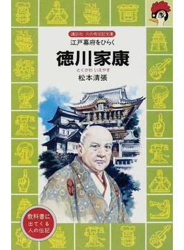 徳川家康 江戸幕府をひらく(講談社火の鳥伝記文庫)