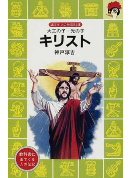 キリスト 大工の子・光の子(講談社火の鳥伝記文庫)
