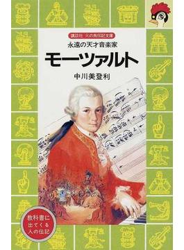 モーツァルト 永遠の天才音楽家(講談社火の鳥伝記文庫)