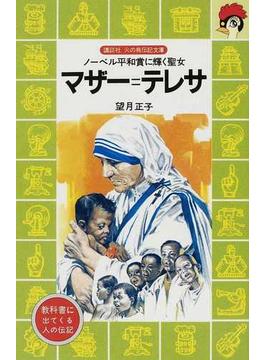 マザー=テレサ ノーベル平和賞に輝く聖女(講談社火の鳥伝記文庫)