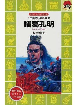 諸葛孔明 「三国志」の名軍師(講談社火の鳥伝記文庫)