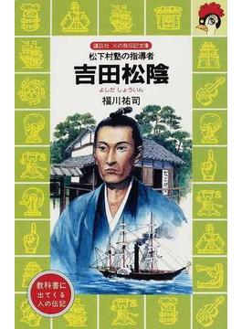 吉田松陰 松下村塾の指導者(講談社火の鳥伝記文庫)