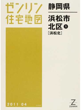 ゼンリン住宅地図静岡県浜松市 5−1 北区 1 浜松北
