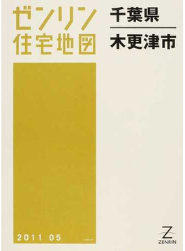 ゼンリン住宅地図千葉県木更津市