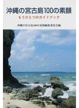 沖縄の宮古島100の素顔 第2版