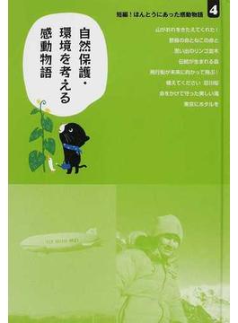 短編!ほんとうにあった感動物語 4 自然保護・環境を考える感動物語
