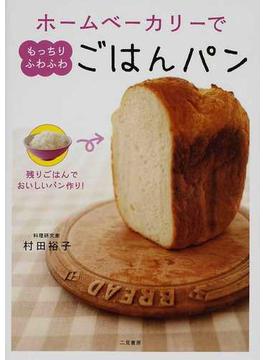 ホームベーカリーでもっちりふわふわごはんパン 残りごはんでおいしいパン作り!