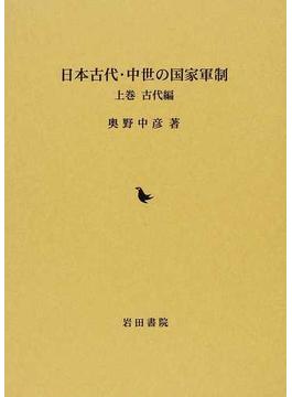 日本古代・中世の国家軍制 上巻 古代編
