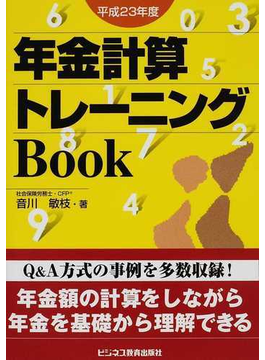 年金計算トレーニングBook 平成23年度