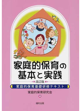 家庭的保育の基本と実践 家庭的保育基礎研修テキスト 改訂版