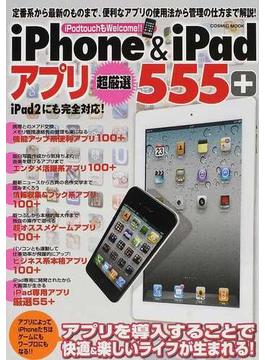 iPhone & iPadアプリ超厳選555+ アプリ購入から管理方法まで詳しく解説!(COSMIC MOOK)