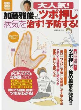 大人気!加藤雅俊式ツボ押しで病気を治す!予防する!