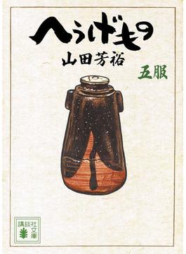 へうげもの 5服(講談社文庫)