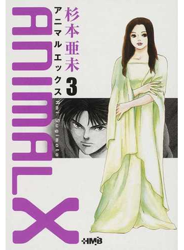 ANIMAL X 3(ホーム社漫画文庫)